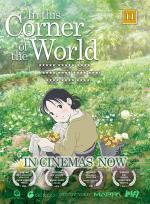 In This Corner of the World poster