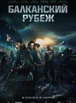 Balkansky Rubezh/Balkan Line poster